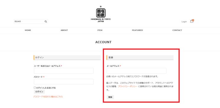 アカウント登録の画像2