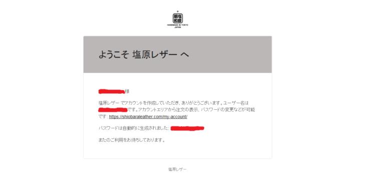 アカウント登録後のメール