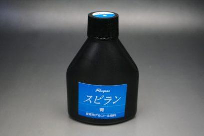 スピランの青色の正面