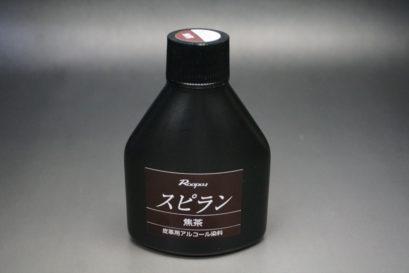 スピランの焦茶色の正面