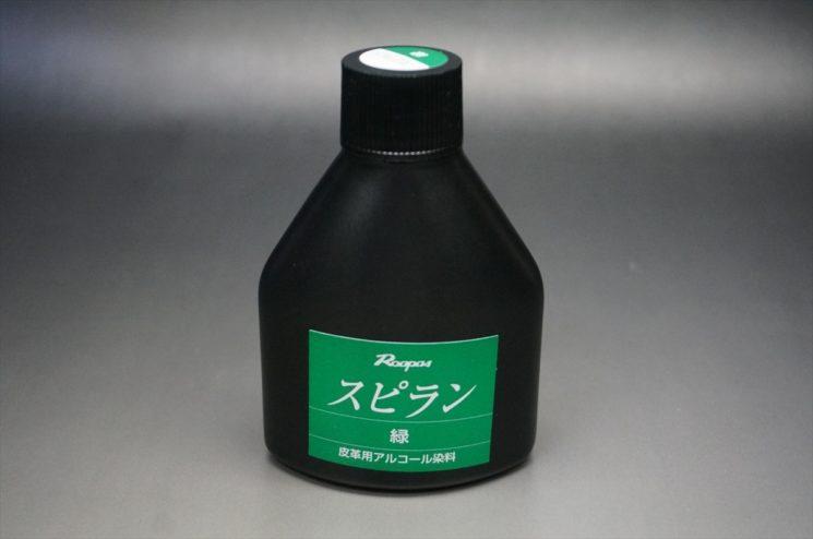 スピランの緑色の正面