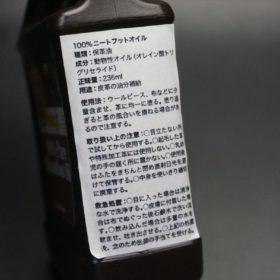 牛脚油の日本語の説明欄