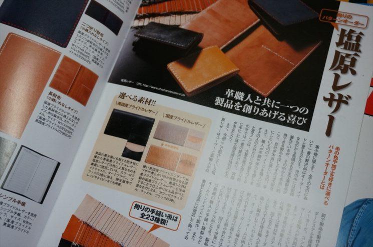 塩原レザーの製品が紹介されている雑誌