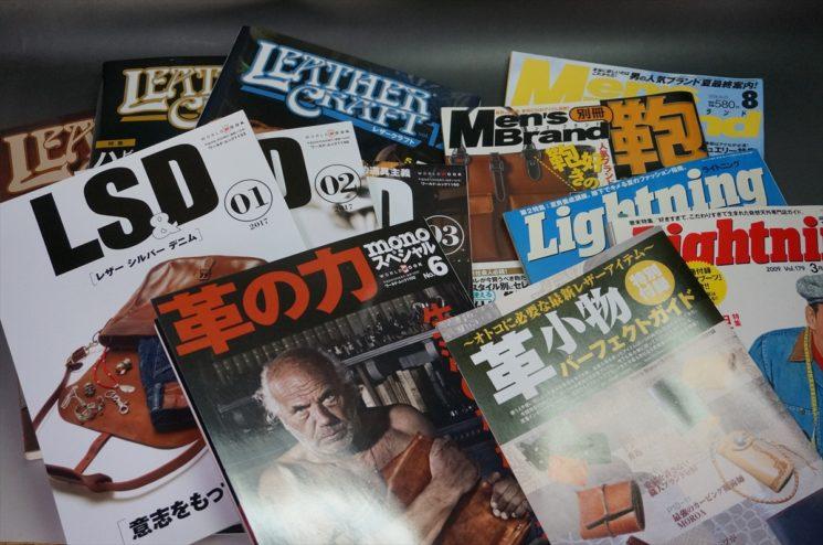 塩原レザーが掲載されている雑誌
