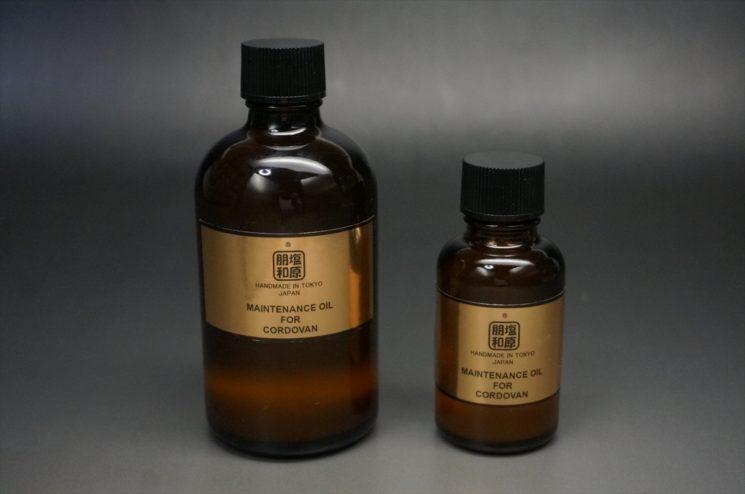 コードバン用メンテナンスオイルの瓶のサイズ比較